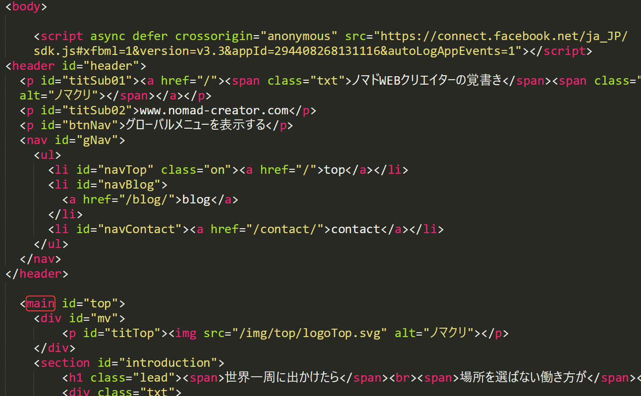ノマクリWEBサイトのソースコード見本