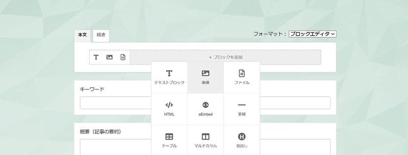 Movable Type.netのカスタムブロックでよくある目次とページ内リンクを設定してみたの画像